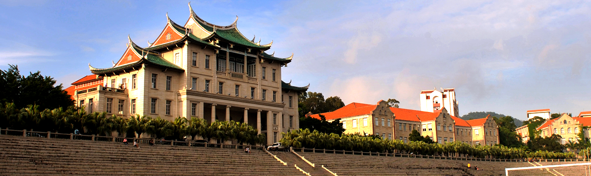 Faculty Recruitment for 2018, Xiamen University